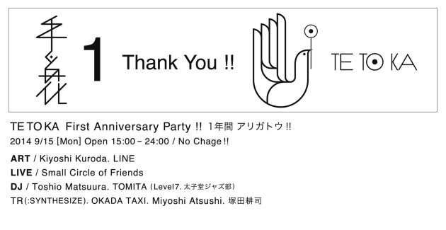 tetoka_1party