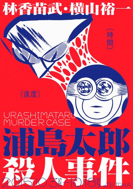 urashima_web