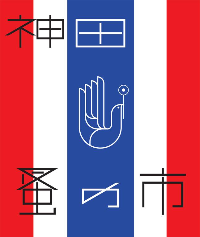 神田蚤の市_ロゴ